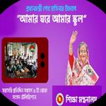 Amar Ghar amar School